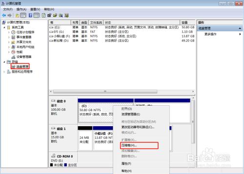 电脑只有C盘怎么办?本地磁盘分区超详细教程插图1