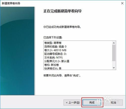 电脑只有C盘怎么办?本地磁盘分区超详细教程插图6